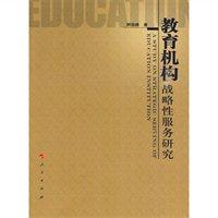 教育机构战略性服务研究