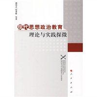 现代思想政治教育理论与实践探微