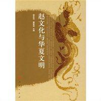 赵文化与华夏文明
