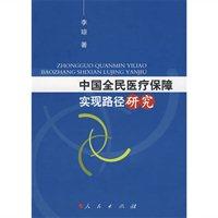 中国全民医疗保障实现路径研究