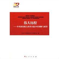 伟大历程:中央国家机关改革开放30年回顾与展望—强国之路纪念改革开放30周年重点书系
