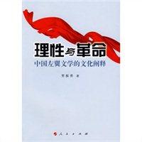 理性与革命:中国左翼文学的文化阐释