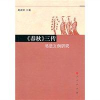 《春秋》三传书法义例研究