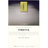 中国经学史