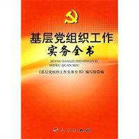 基层党组织工作实务全书
