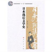 日本战后文学史