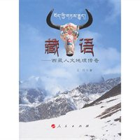 藏·语—西藏人文地理传奇