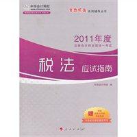 2011年注册会计师·税法应试指南
