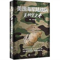 美利坚之矛-美国海军陆战队
