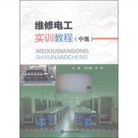维修电工实训教程(中级)