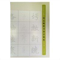 名家名帖部首入门教程:赵孟頫楷书部首解析