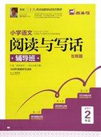 小学语文阅读与写话辅导班(发展篇适用于2年级)