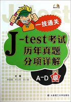 J-test考试历年真题分项详解(附光盘A-D级)/一技通关