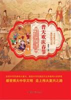 美好民风习俗--普天欢庆春节