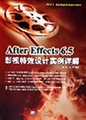 AFTER EFFECTS6.5影视特效设计实例详解