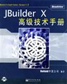 JBuilder X高级技术手册:Borland In-Depth Series\Borland大系