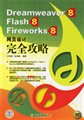 Dreamweaver8 Flash8 Fireworks8网页设计完全攻略(含1DVD)