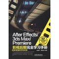 After Effects/3ds Max/Premiere影视后期完全学习手册(配盘)